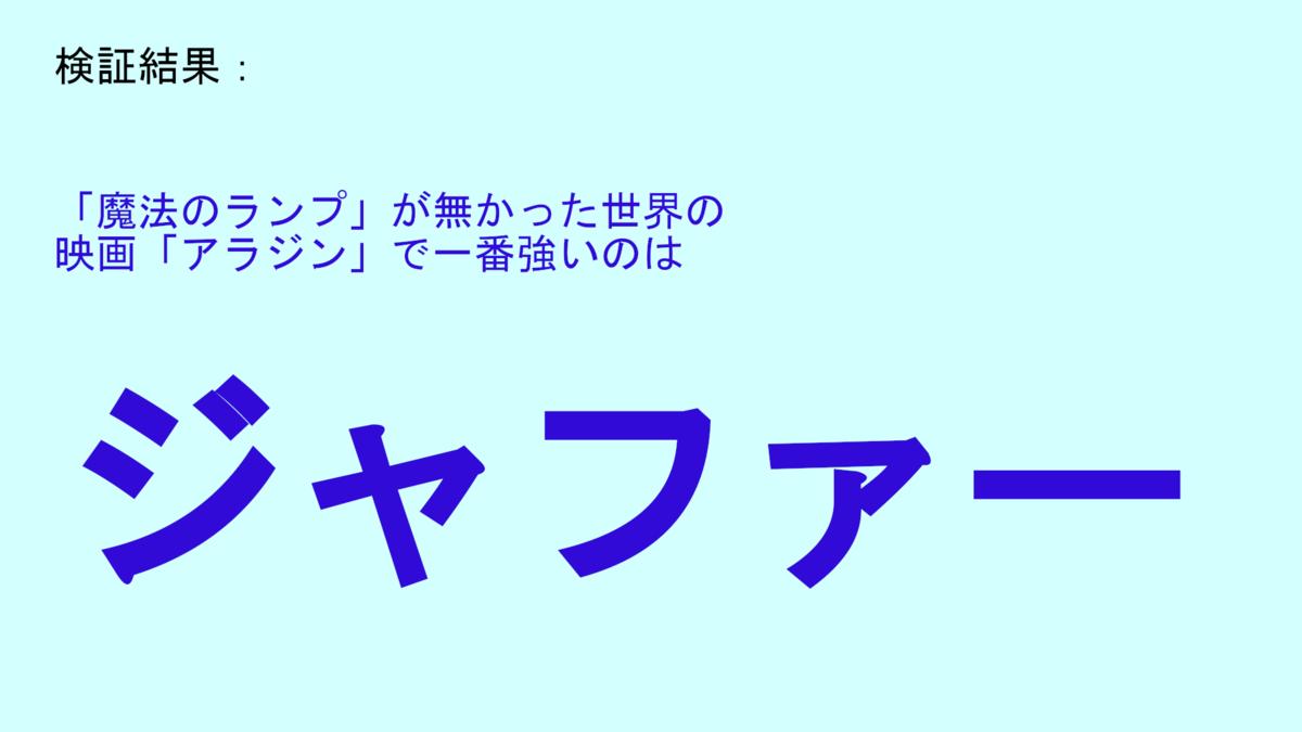 f:id:bakabon-party:20210522161426p:plain