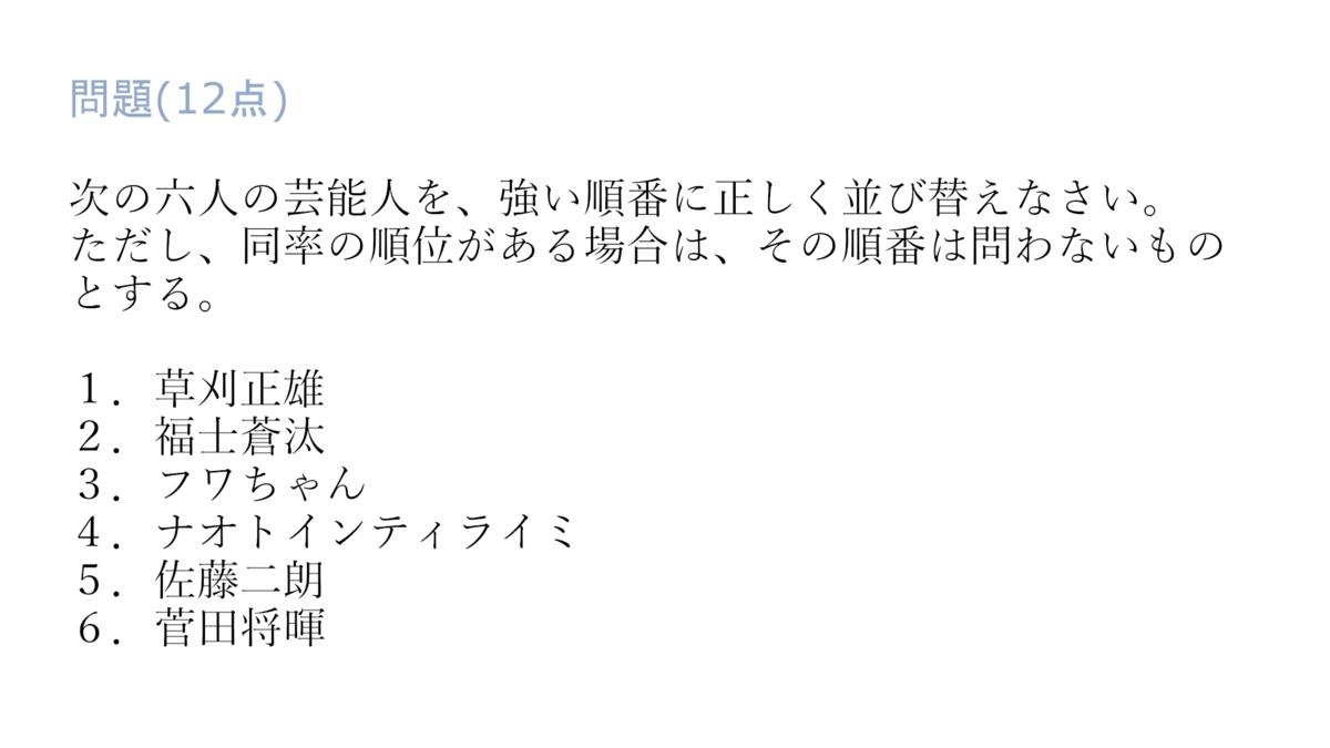 f:id:bakabon-party:20210610133810p:plain