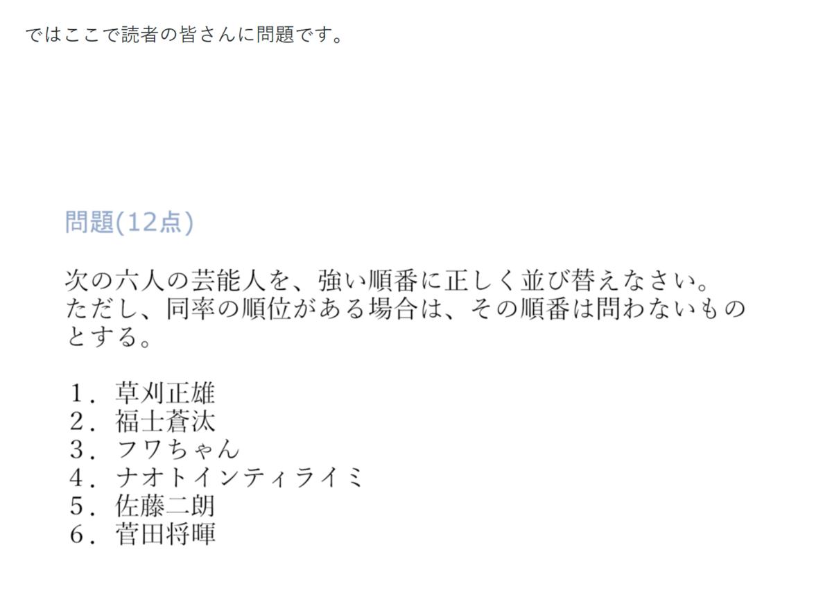 f:id:bakabon-party:20210812170433p:plain
