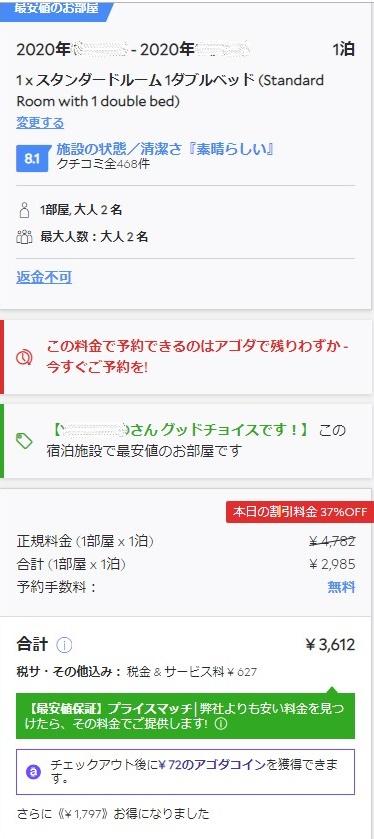 f:id:bakachin10000:20191215185304j:plain