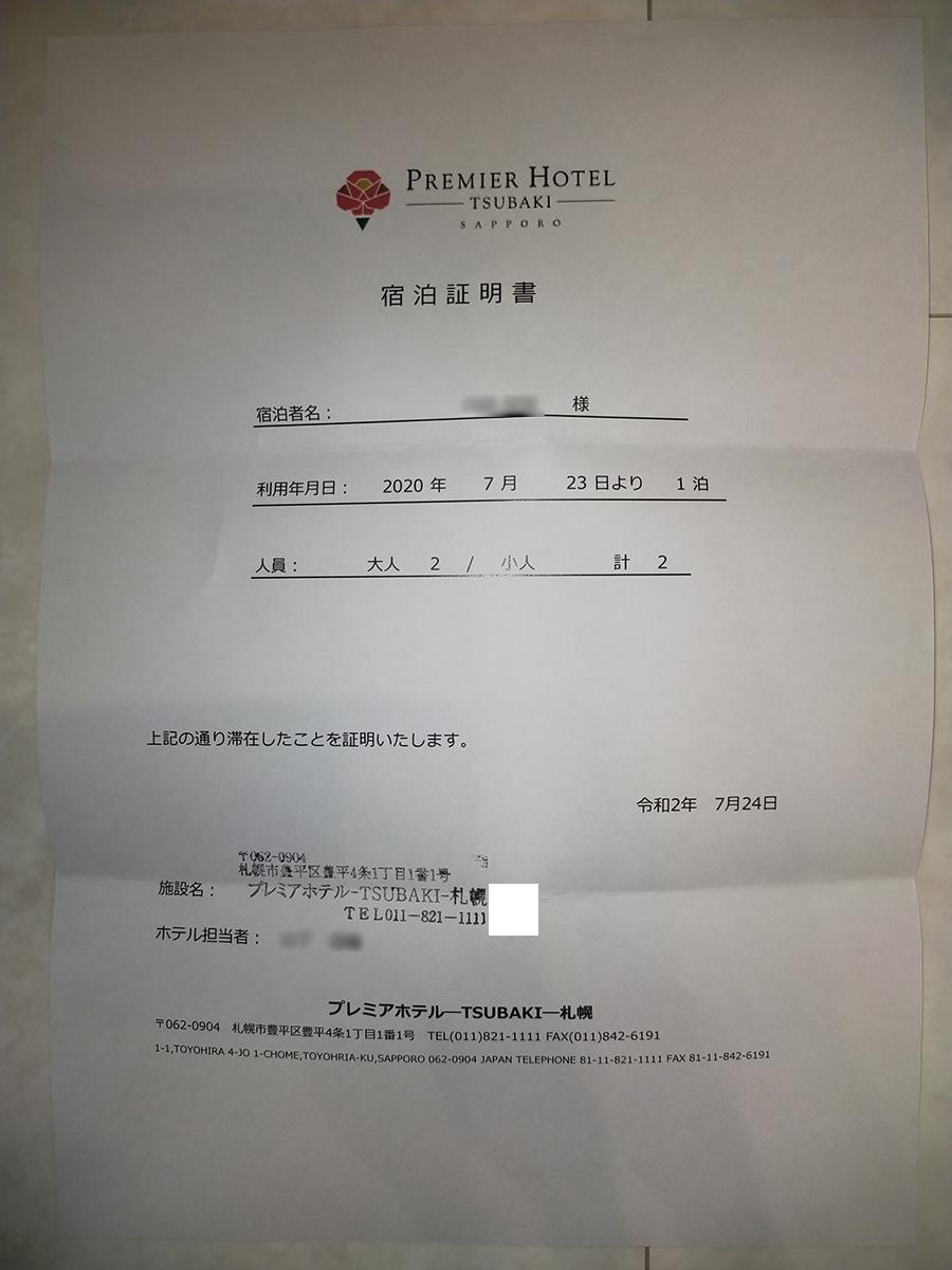 f:id:bakachin10000:20200726235439j:plain