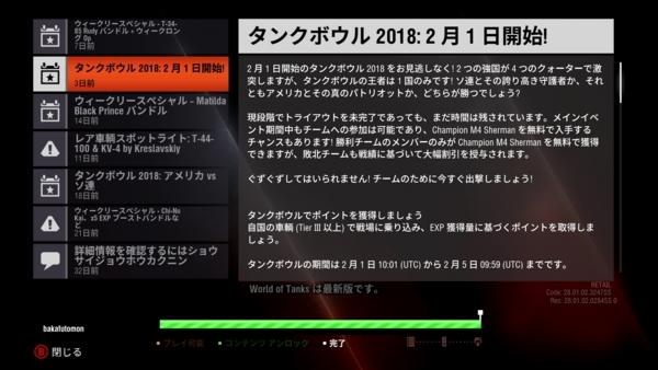 f:id:bakafutomon:20180202210925j:image