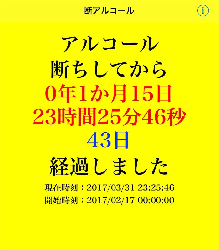 f:id:bakakosan:20170331233704j:image