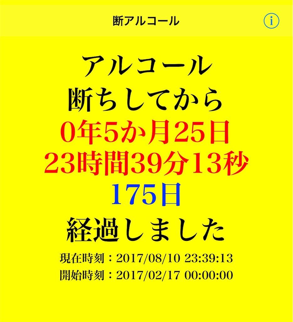 f:id:bakakosan:20170810234210j:image