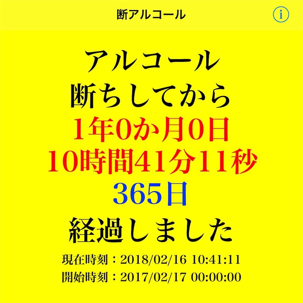 f:id:bakakosan:20180216235304j:image