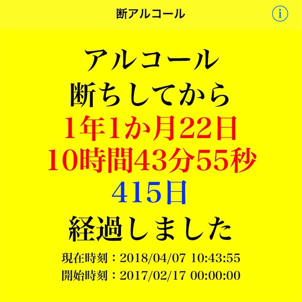 f:id:bakakosan:20180407105108j:image