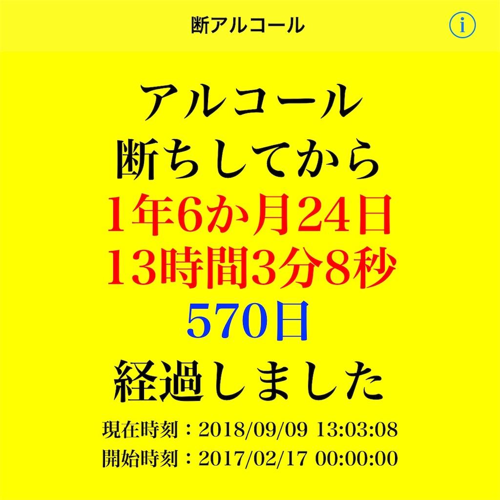 f:id:bakakosan:20180909150444j:image