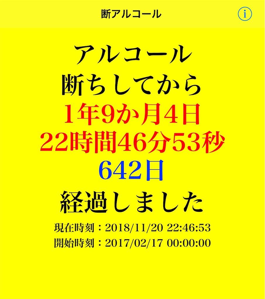 f:id:bakakosan:20181120224816j:image