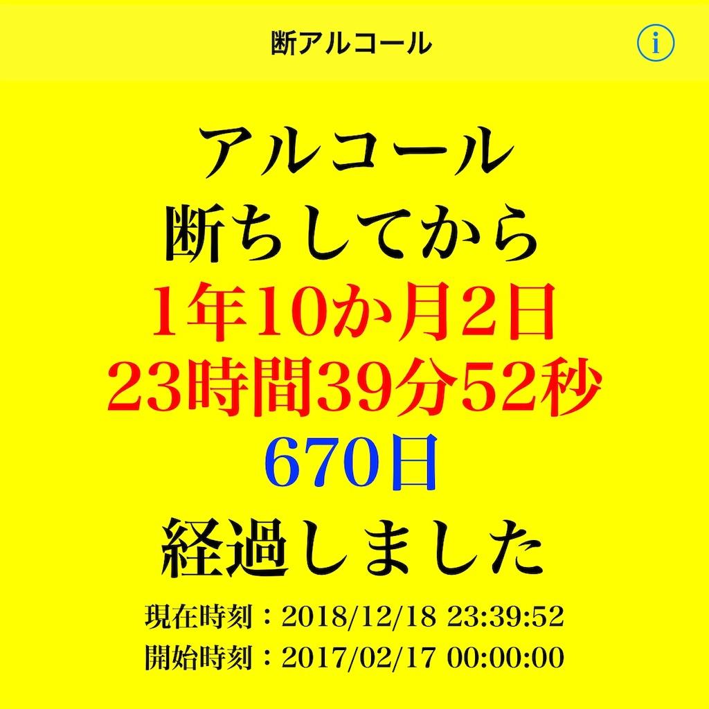 f:id:bakakosan:20181219032527j:image