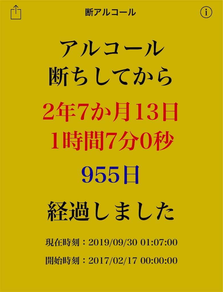 f:id:bakakosan:20190930011204j:image