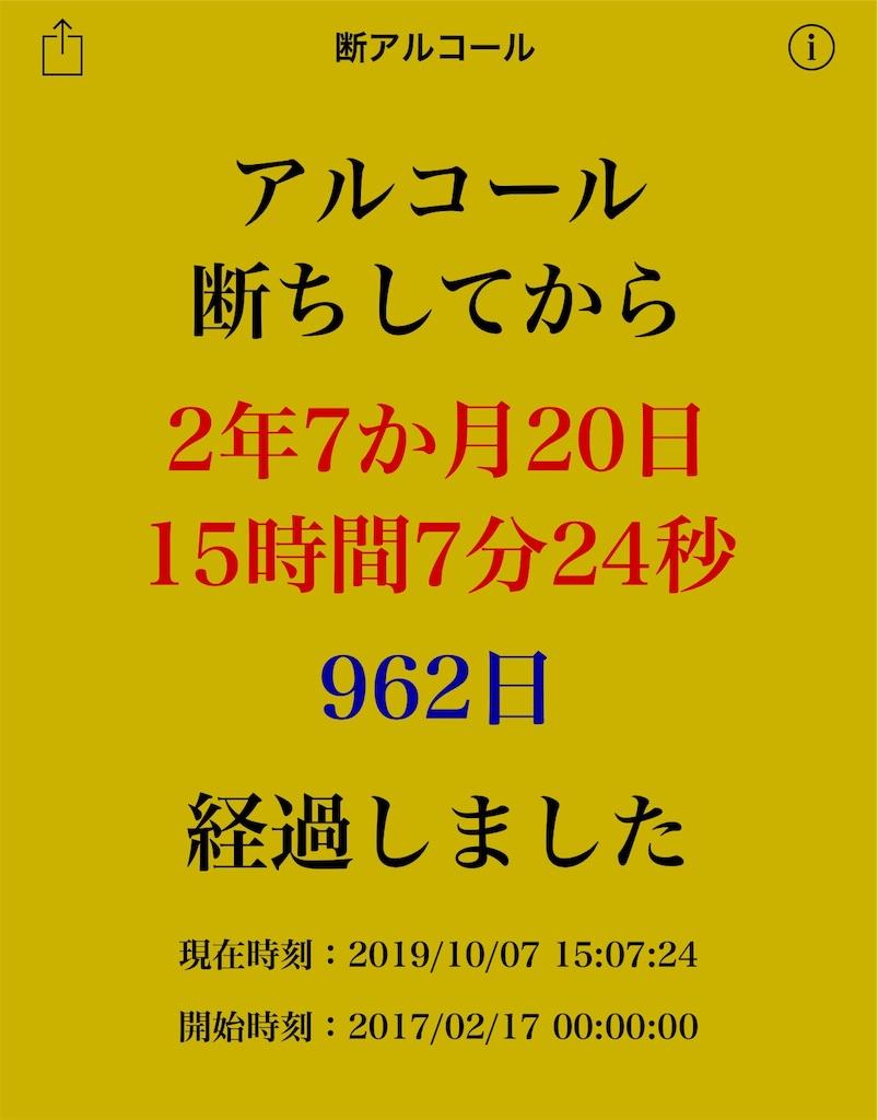 f:id:bakakosan:20191007153607j:image