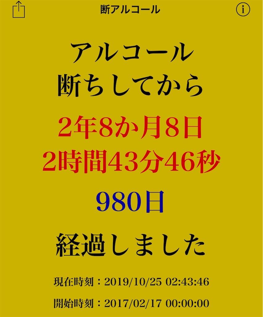 f:id:bakakosan:20191025025005j:image