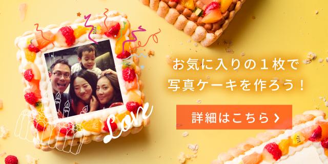 PICTCAKE 写真ケーキ 誕生日ケーキ
