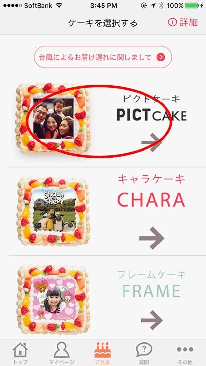 f:id:bake-pictcake:20170224180906j:plain
