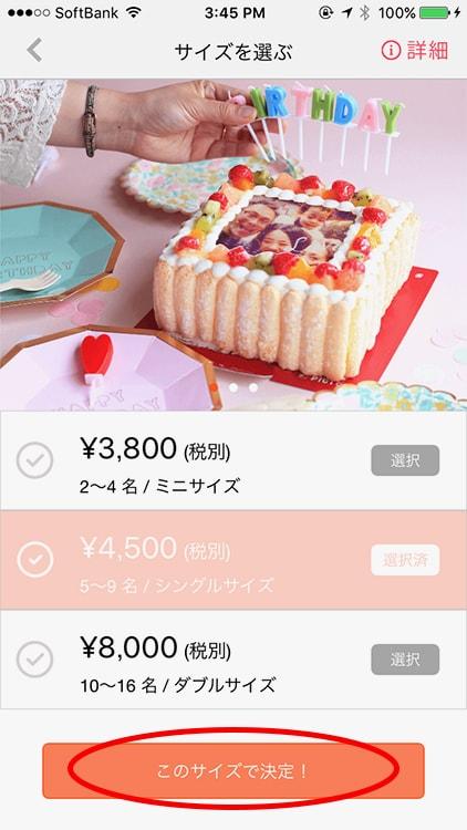 f:id:bake-pictcake:20170224180908j:plain