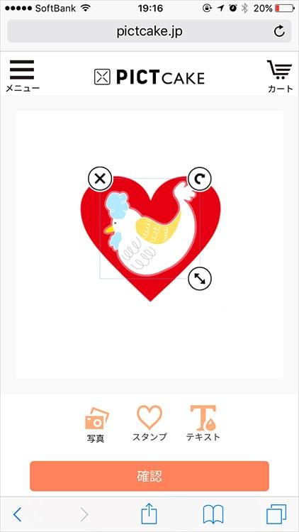 f:id:bake-pictcake:20170224190600j:plain
