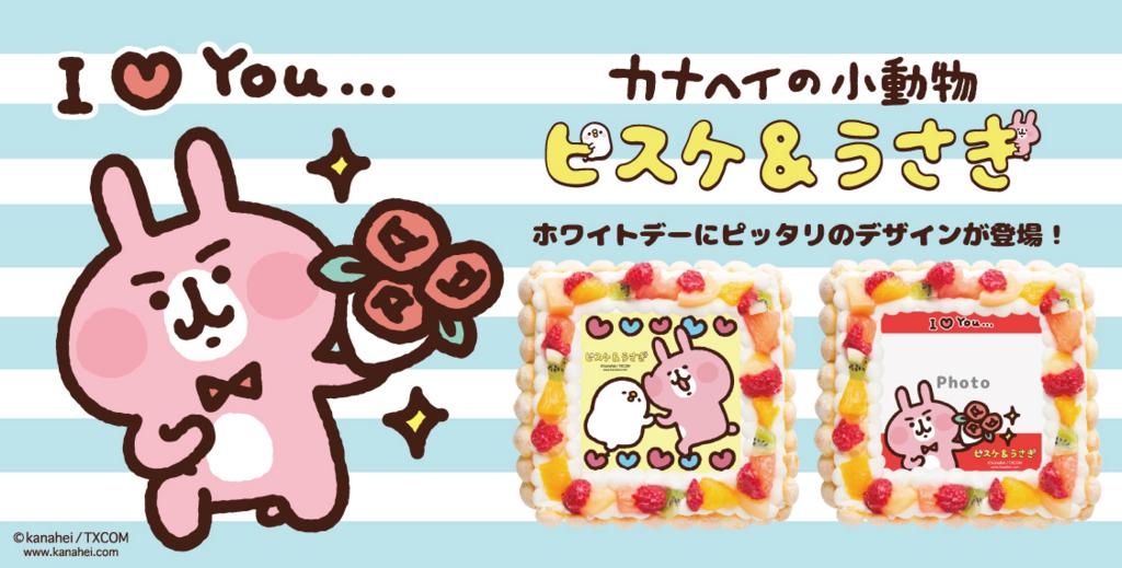 f:id:bake-pictcake:20170302115334j:plain