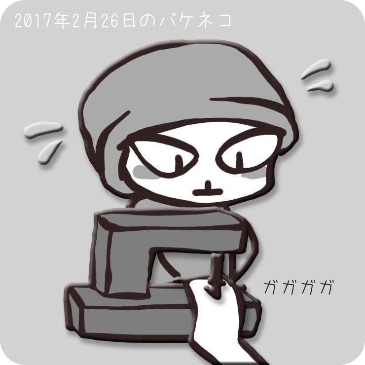 f:id:bakeneko18:20170226234151j:plain