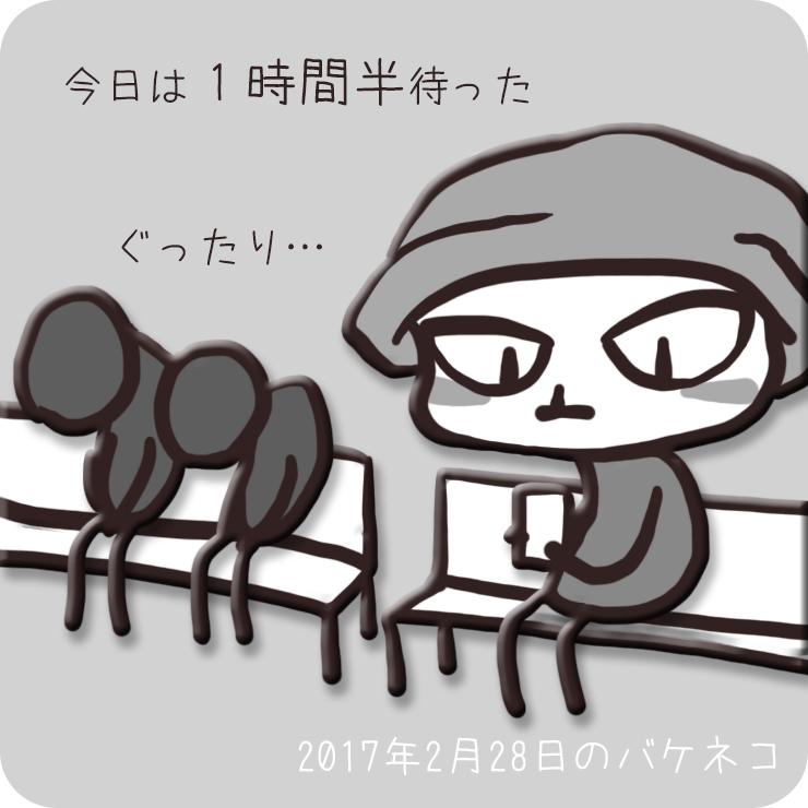 f:id:bakeneko18:20170228230134j:plain