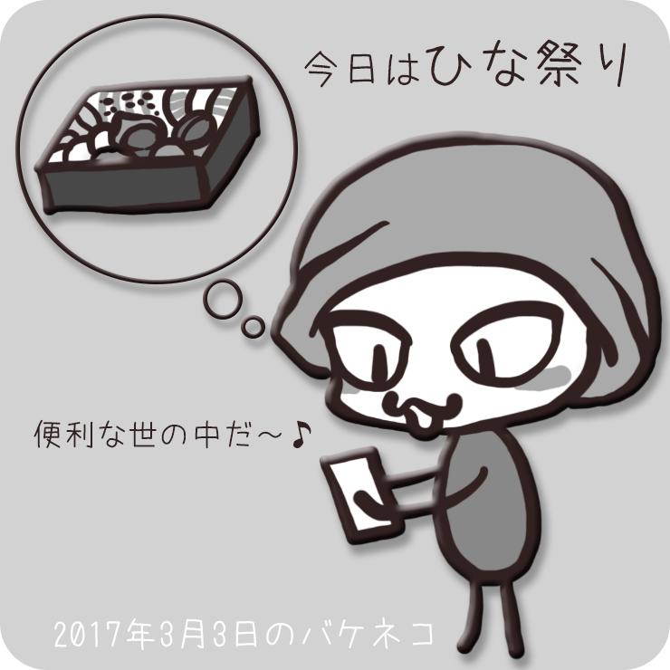 f:id:bakeneko18:20170303134638j:plain