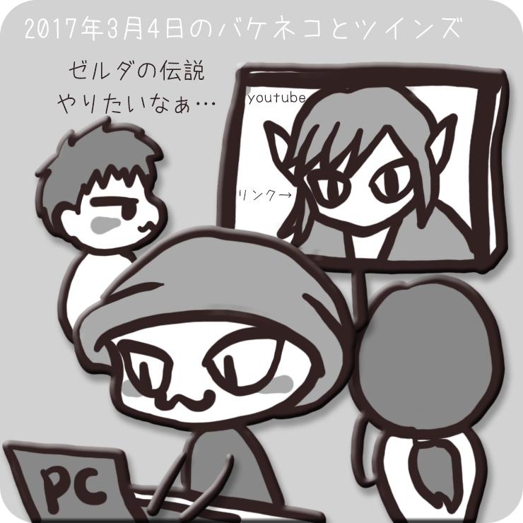 f:id:bakeneko18:20170304231913j:plain