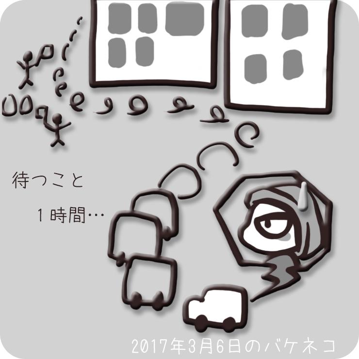 f:id:bakeneko18:20170306213635j:plain