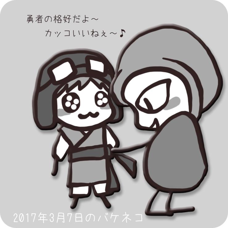 f:id:bakeneko18:20170307213705j:plain