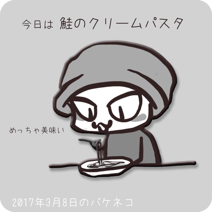 f:id:bakeneko18:20170308210721j:plain