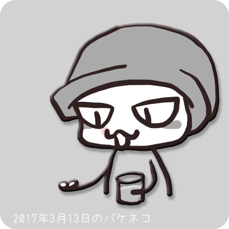 f:id:bakeneko18:20170313221904j:plain