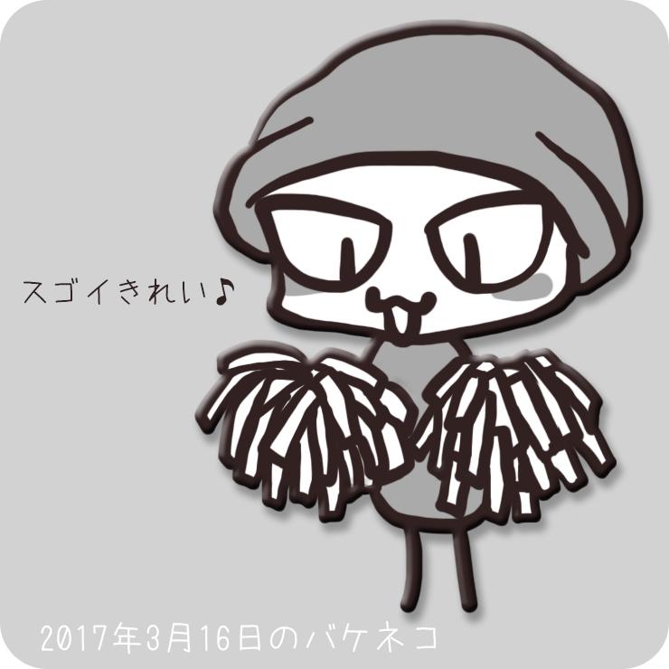 f:id:bakeneko18:20170316213546j:plain