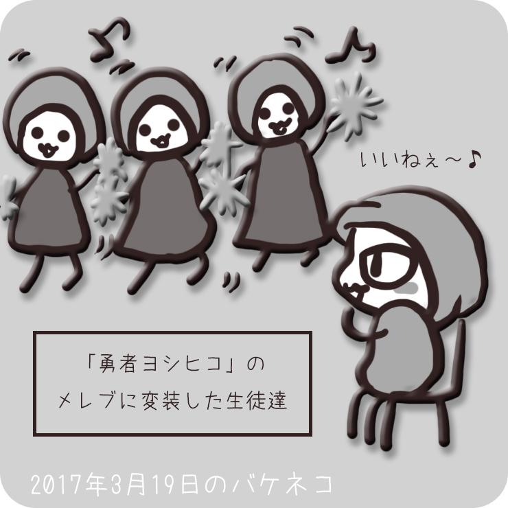 f:id:bakeneko18:20170319235443j:plain