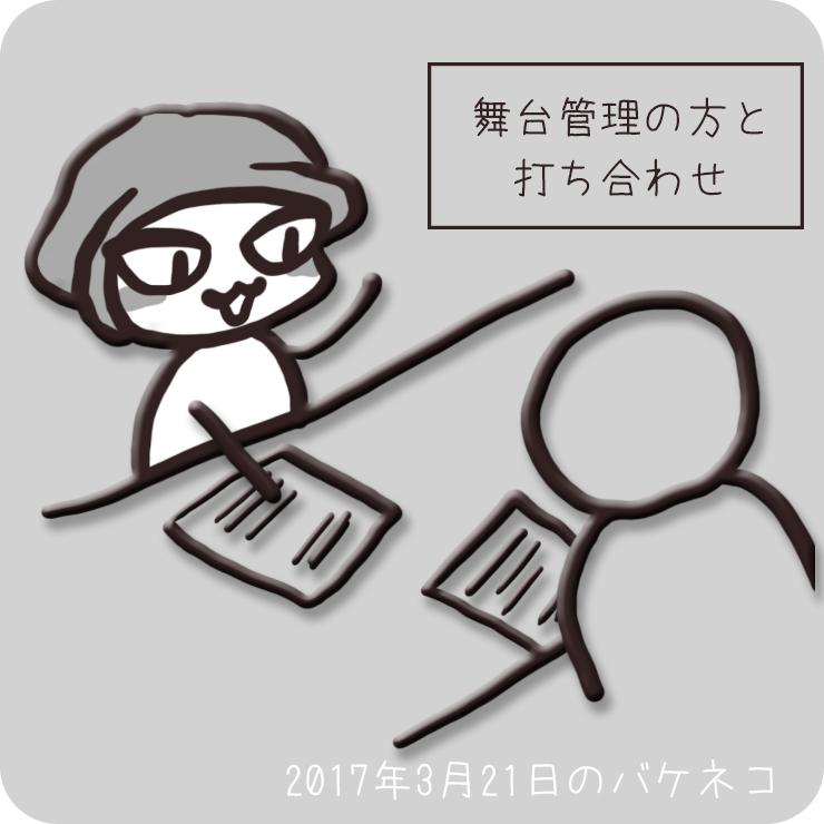 f:id:bakeneko18:20170321223445j:plain