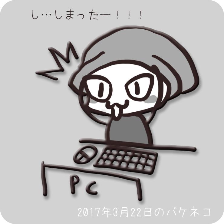 f:id:bakeneko18:20170323001535j:plain