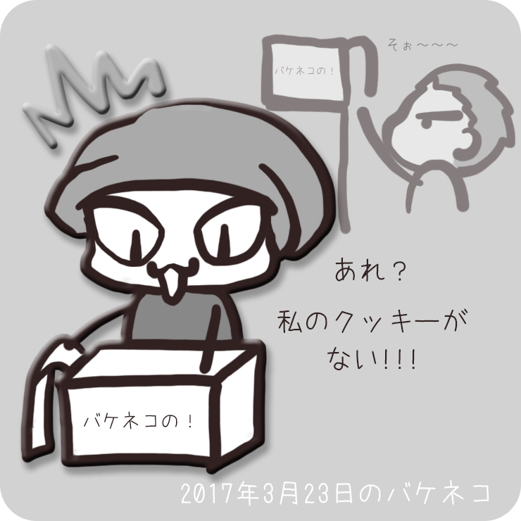 f:id:bakeneko18:20170323210205j:plain