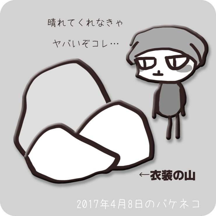 f:id:bakeneko18:20170408211843j:plain