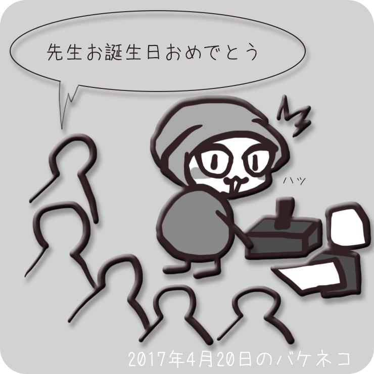 f:id:bakeneko18:20170420204043j:plain