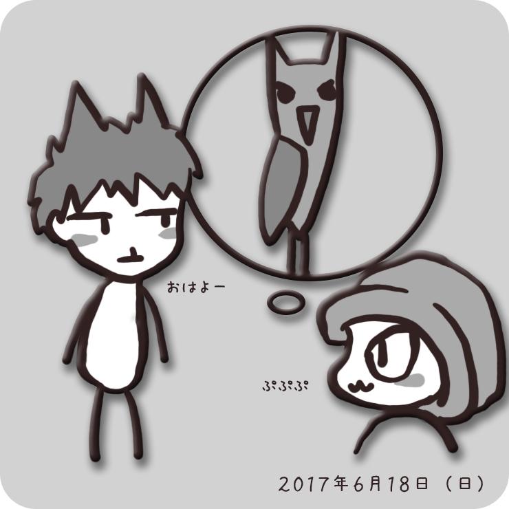 f:id:bakeneko18:20170619220516j:plain