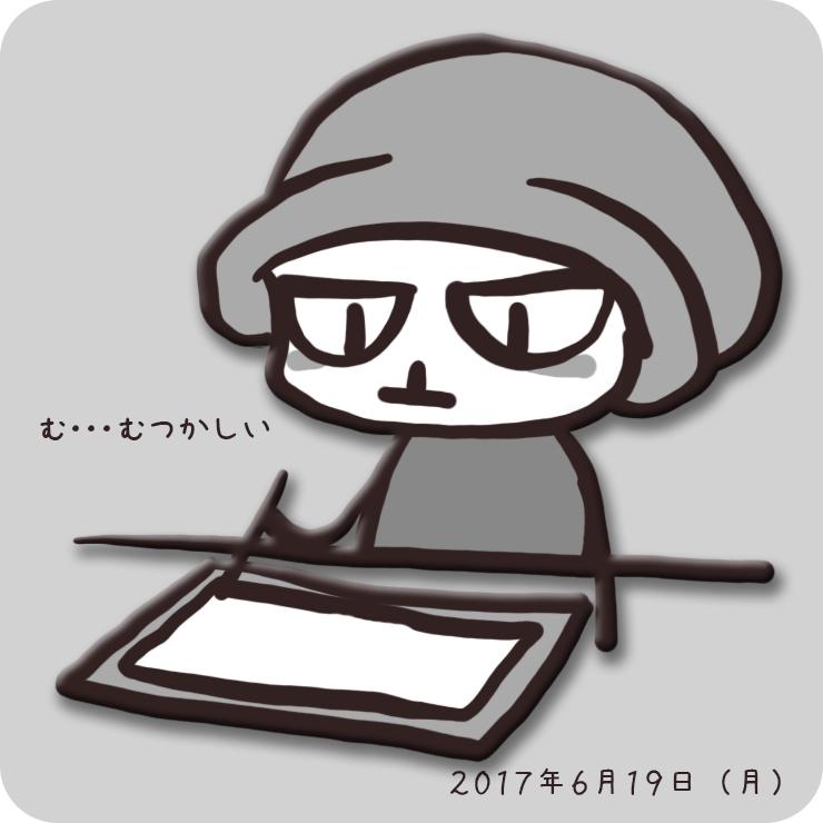 f:id:bakeneko18:20170619221105j:plain