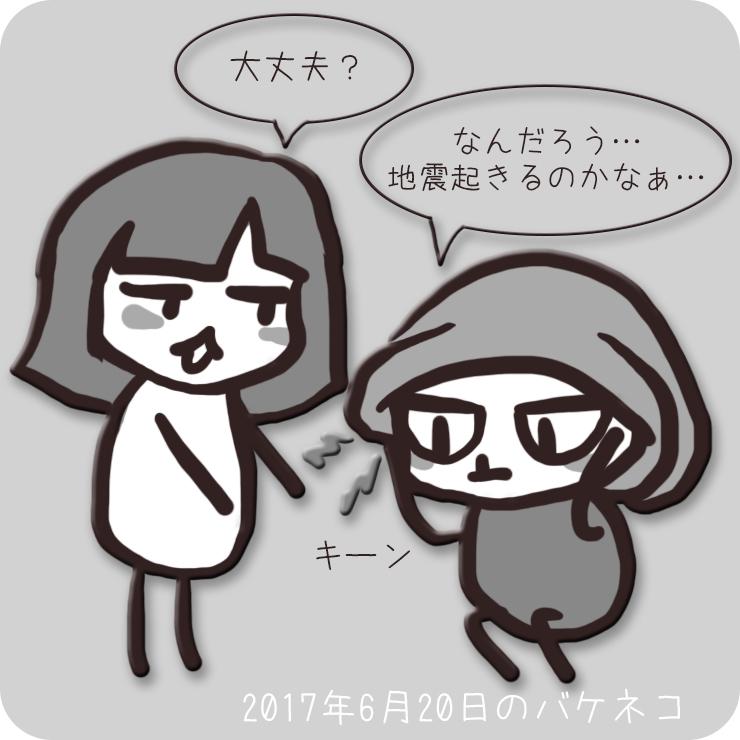 f:id:bakeneko18:20170621101130j:plain