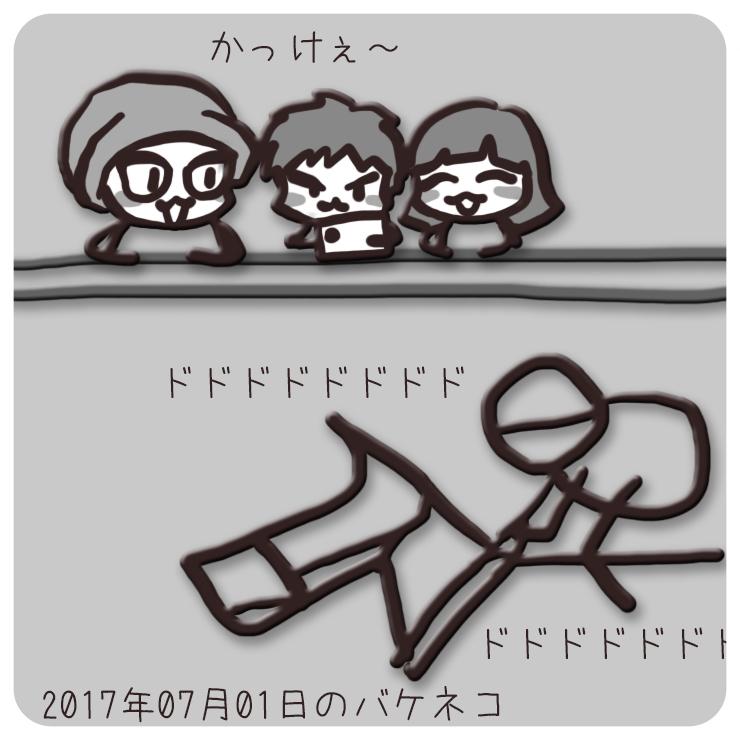 f:id:bakeneko18:20170707163725j:plain