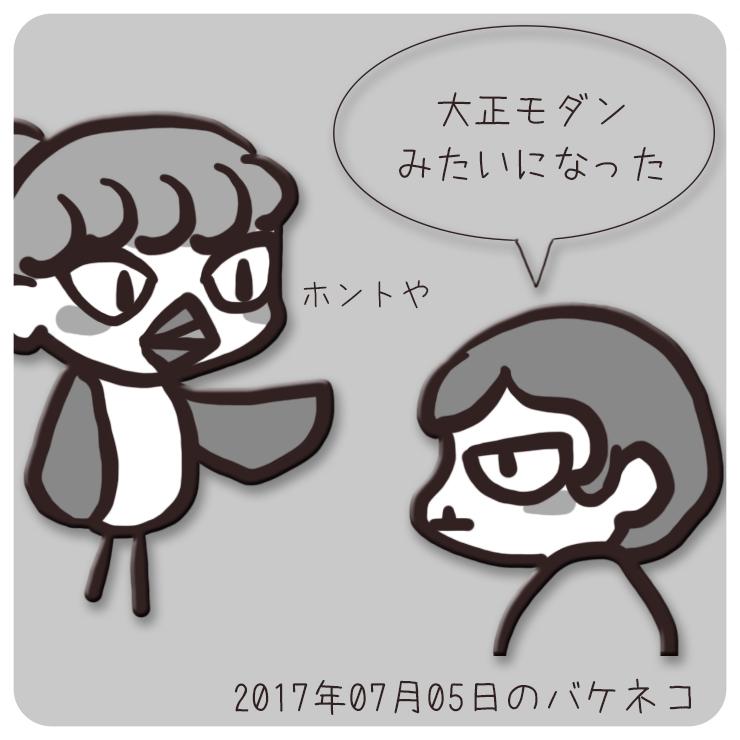 f:id:bakeneko18:20170707164011j:plain