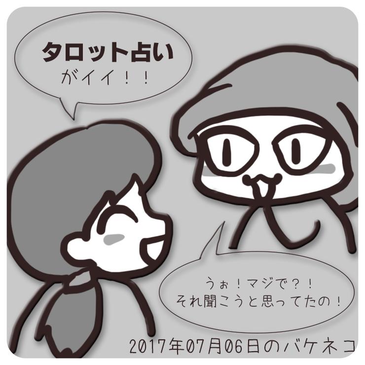f:id:bakeneko18:20170707164814j:plain