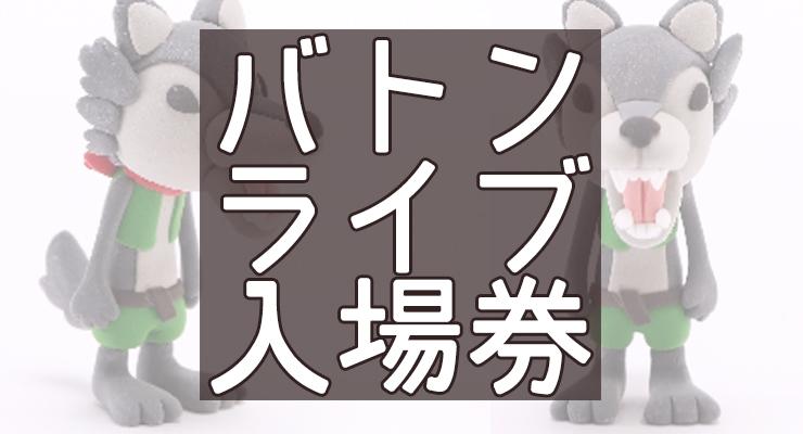 f:id:bakenekolabo:20180127193815j:plain