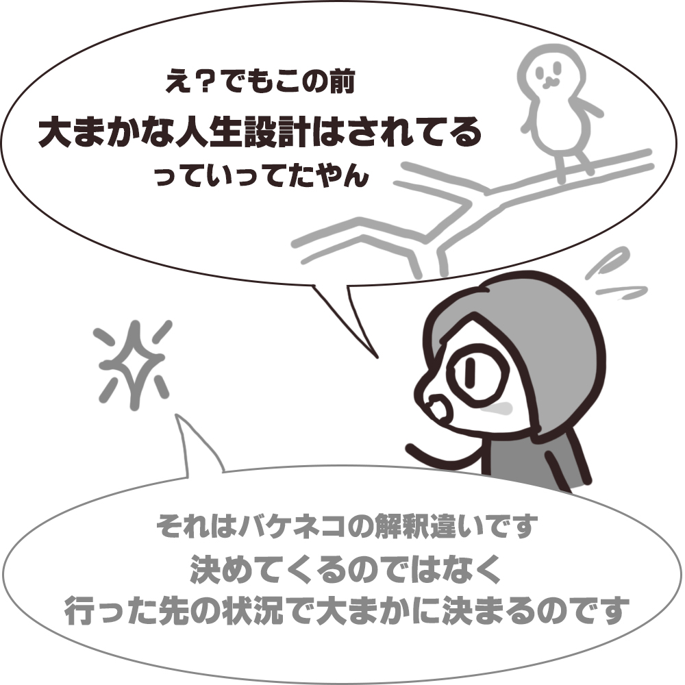 f:id:bakenekolabo:20210117154608j:plain