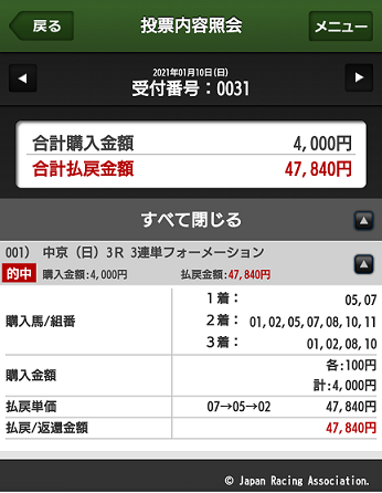 f:id:bakenshikabuya:20210110210424p:plain