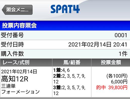 f:id:bakenshikabuya:20210214213452p:plain