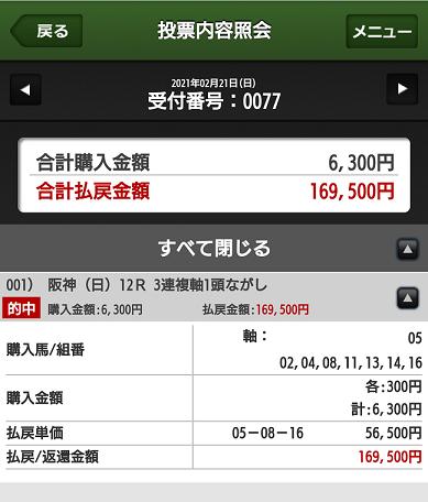 f:id:bakenshikabuya:20210221203830p:plain