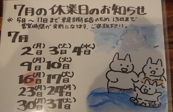f:id:bakery_lepus:20180629180101j:plain