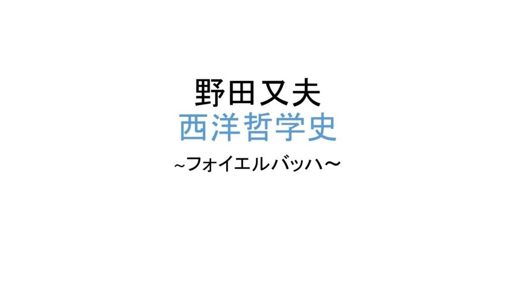 f:id:bakhtin19880823:20170912200516j:plain