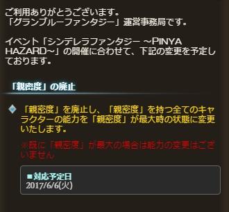 f:id:bako0812:20170604074215j:plain
